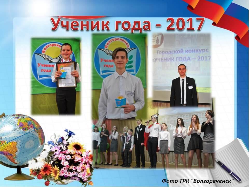 Положение о городском конкурсе ученик года